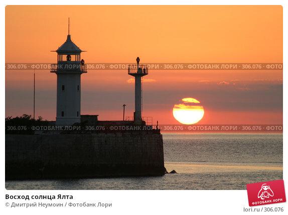 Восход солнца Ялта, эксклюзивное фото № 306076, снято 17 сентября 2004 г. (c) Дмитрий Неумоин / Фотобанк Лори