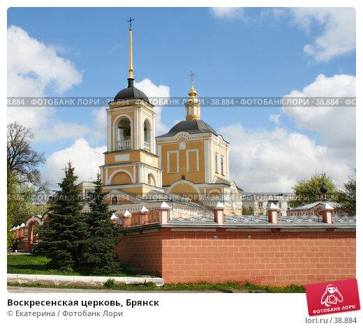 Воскресенская церковь, Брянск, фото № 38884, снято 9 мая 2005 г. (c) Екатерина / Фотобанк Лори