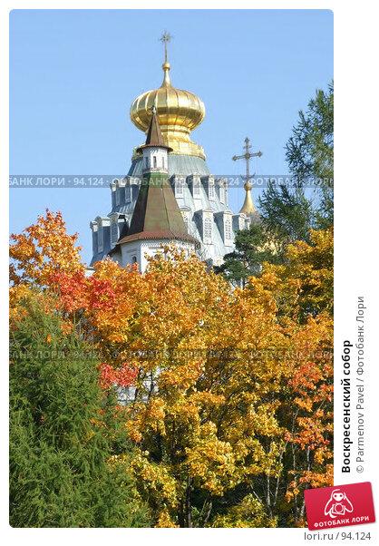 Воскресенский собор, фото № 94124, снято 19 сентября 2007 г. (c) Parmenov Pavel / Фотобанк Лори