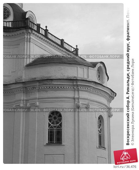 Купить «Воскресенский собор А. Ринальди, средний ярус, фрагмент. Почеп», фото № 36476, снято 21 апреля 2018 г. (c) Элеонора Лукина (GenuineLera) / Фотобанк Лори