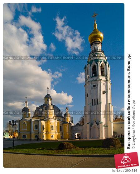 Воскресенский собор и колокольня. Вологда, фото № 290516, снято 9 мая 2008 г. (c) Liseykina / Фотобанк Лори
