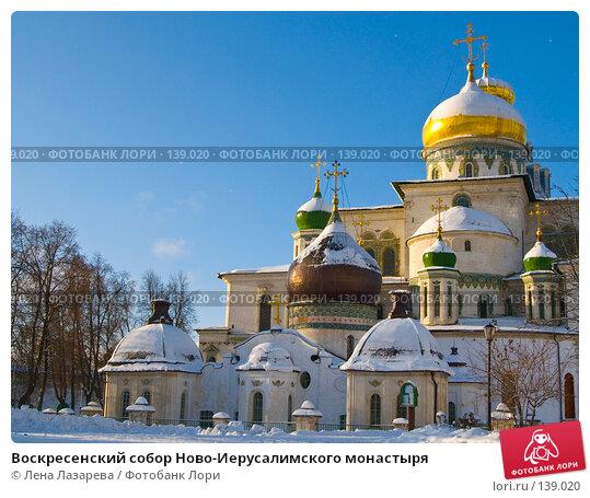 Воскресенский собор Ново-Иерусалимского монастыря, фото № 139020, снято 1 декабря 2007 г. (c) Лена Лазарева / Фотобанк Лори