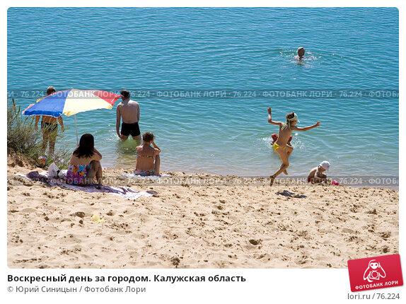 Воскресный день за городом. Калужская область, фото № 76224, снято 11 августа 2007 г. (c) Юрий Синицын / Фотобанк Лори