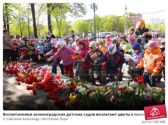 Воспитанники зеленоградских детских садов возлагают цветы к памятнику неизвестному солдату на Крюковской площади (г. Зеленоград), эксклюзивное фото № 281660, снято 8 мая 2008 г. (c) Сайганов Александр / Фотобанк Лори
