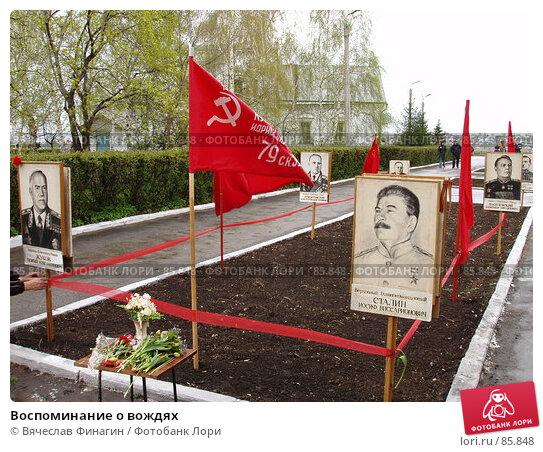 Воспоминание о вождях, фото № 85848, снято 9 мая 2007 г. (c) Вячеслав Финагин / Фотобанк Лори