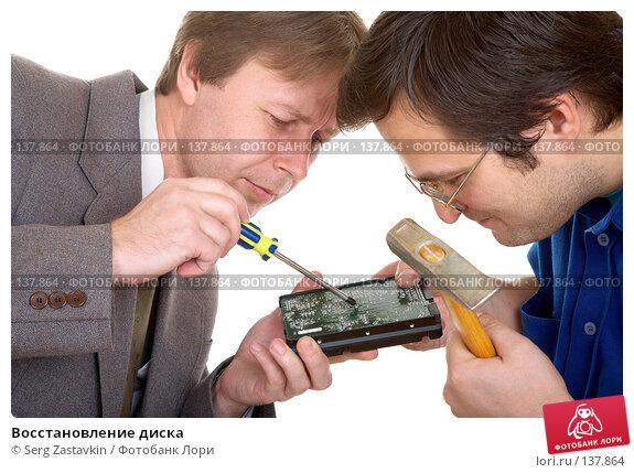 Восстановление диска, фото № 137864, снято 15 декабря 2006 г. (c) Serg Zastavkin / Фотобанк Лори
