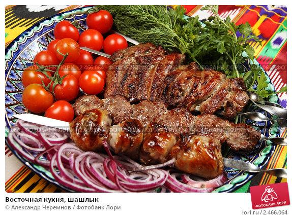 Купить «Восточная кухня, шашлык», фото № 2466064, снято 18 марта 2011 г. (c) Александр Черемнов / Фотобанк Лори