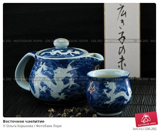 Купить «Восточное чаепитие», фото № 236292, снято 5 мая 2007 г. (c) Ольга Хорькова / Фотобанк Лори