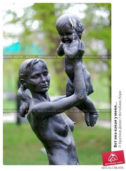 Купить «Вот она какая у меня...», фото № 38076, снято 29 марта 2007 г. (c) Крупнов Денис / Фотобанк Лори