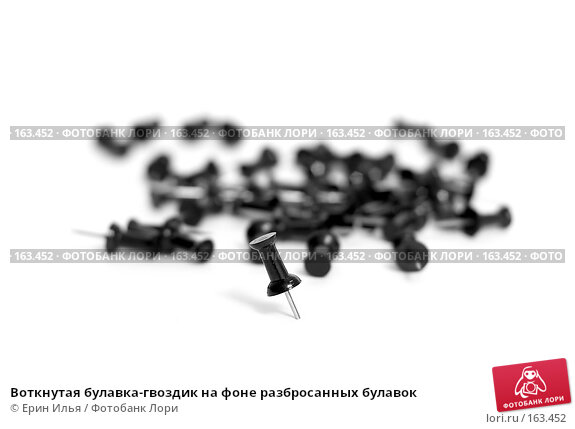 Воткнутая булавка-гвоздик на фоне разбросанных булавок, фото № 163452, снято 30 декабря 2007 г. (c) Ерин Илья / Фотобанк Лори