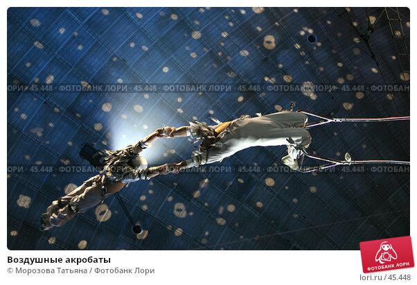 Воздушные акробаты, фото № 45448, снято 27 ноября 2006 г. (c) Морозова Татьяна / Фотобанк Лори