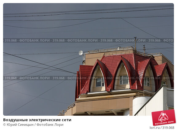 Воздушные электрические сети, фото № 319068, снято 31 мая 2008 г. (c) Юрий Синицын / Фотобанк Лори