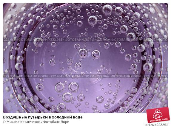 Воздушные пузырьки в холодной воде, фото № 222964, снято 8 марта 2008 г. (c) Михаил Коханчиков / Фотобанк Лори