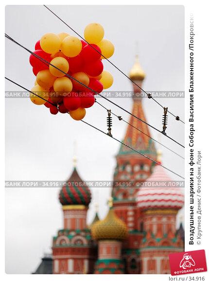 Воздушные шарики на фоне Собора Василия Блаженного /Покровского, фото № 34916, снято 23 марта 2007 г. (c) Крупнов Денис / Фотобанк Лори