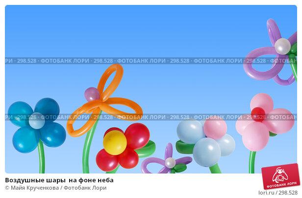 Воздушные шары  на фоне неба, фото № 298528, снято 24 апреля 2008 г. (c) Майя Крученкова / Фотобанк Лори