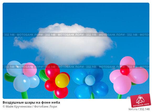 Воздушные шары на фоне неба, фото № 332148, снято 24 апреля 2008 г. (c) Майя Крученкова / Фотобанк Лори