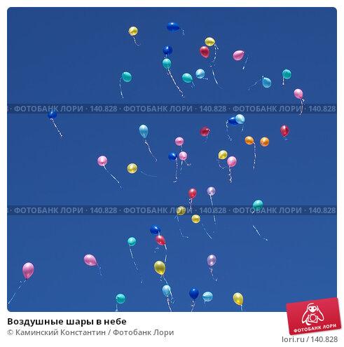 Воздушные шары в небе, фото № 140828, снято 1 сентября 2007 г. (c) Каминский Константин / Фотобанк Лори