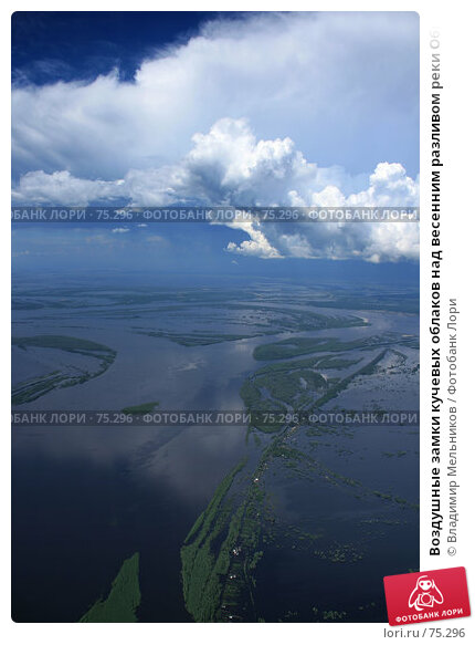 Воздушные замки кучевых облаков над весенним разливом реки Обь, фото № 75296, снято 30 июня 2007 г. (c) Владимир Мельников / Фотобанк Лори