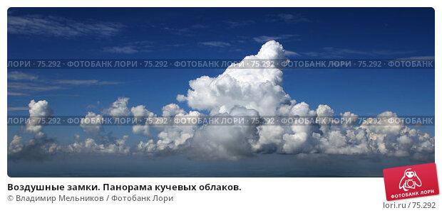 Воздушные замки. Панорама кучевых облаков., фото № 75292, снято 1 июля 2007 г. (c) Владимир Мельников / Фотобанк Лори