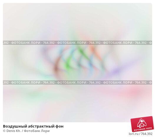 Купить «Воздушный абстрактный фон», фото № 764392, снято 19 марта 2019 г. (c) Denis Kh. / Фотобанк Лори