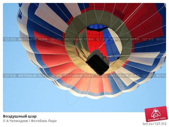 Воздушный шар, фото № 127312, снято 16 июня 2007 г. (c) A Челмодеев / Фотобанк Лори