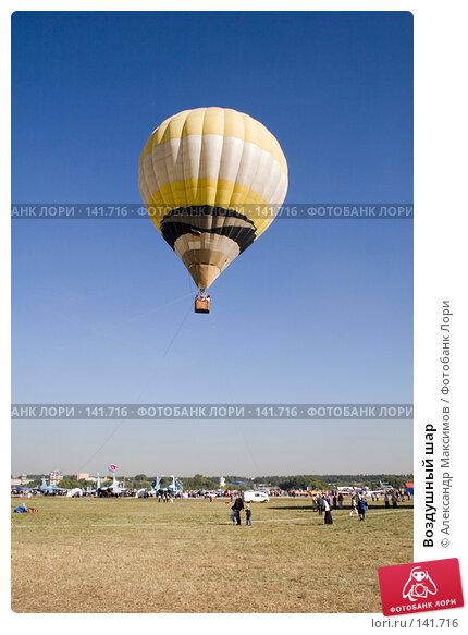 Воздушный шар, фото № 141716, снято 21 августа 2005 г. (c) Александр Максимов / Фотобанк Лори