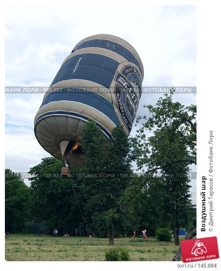 Купить «Воздушный шар», фото № 145884, снято 30 июня 2007 г. (c) Дмитрий Тарасов / Фотобанк Лори