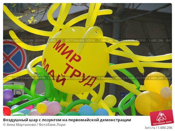 Купить «Воздушный шар с лозунгом на первомайской демонстрации», эксклюзивное фото № 1680296, снято 1 мая 2010 г. (c) Анна Мартынова / Фотобанк Лори