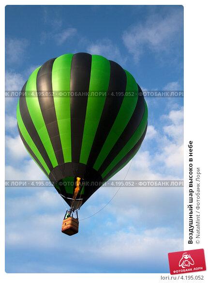 Воздушный шар высоко в небе. Стоковое фото, фотограф NataMint / Фотобанк Лори