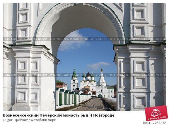 Купить «Вознесенсенский Печерский монастырь в Н Новгороде», фото № 234188, снято 24 марта 2008 г. (c) Igor Lijashkov / Фотобанк Лори