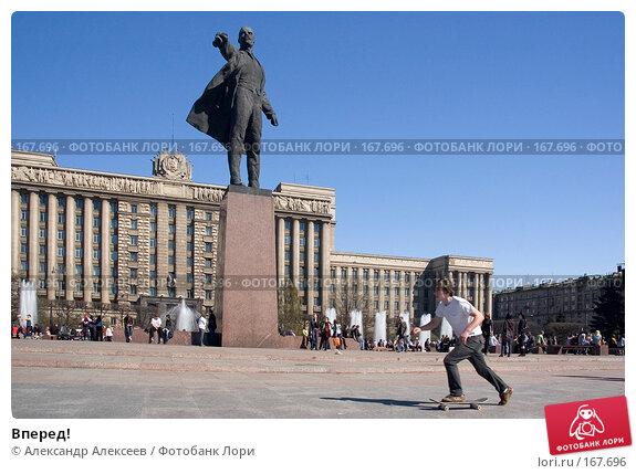 Вперед!, эксклюзивное фото № 167696, снято 13 мая 2007 г. (c) Александр Алексеев / Фотобанк Лори