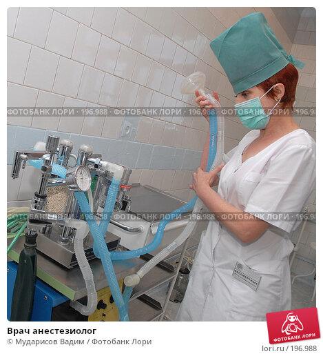 Врач анестезиолог, фото № 196988, снято 18 января 2008 г. (c) Мударисов Вадим / Фотобанк Лори