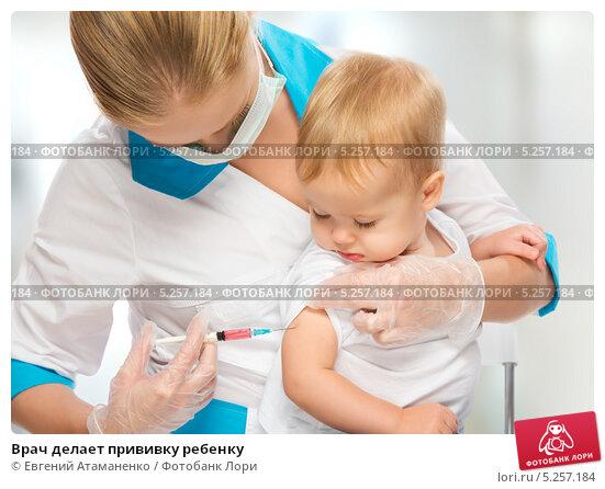 Купить «Врач делает прививку ребенку», фото № 5257184, снято 28 октября 2013 г. (c) Евгений Атаманенко / Фотобанк Лори