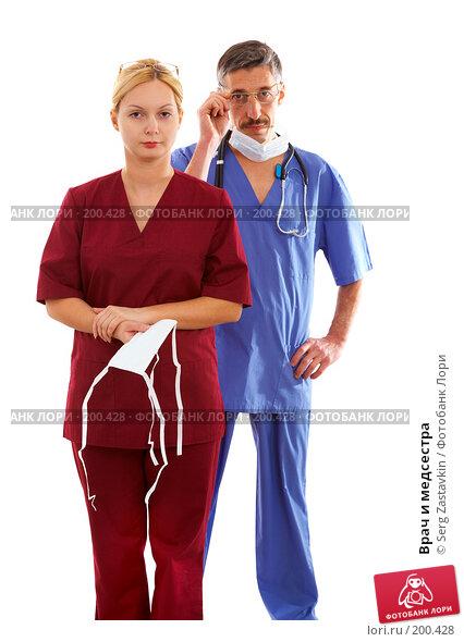 Купить «Врач и медсестра», фото № 200428, снято 18 января 2008 г. (c) Serg Zastavkin / Фотобанк Лори