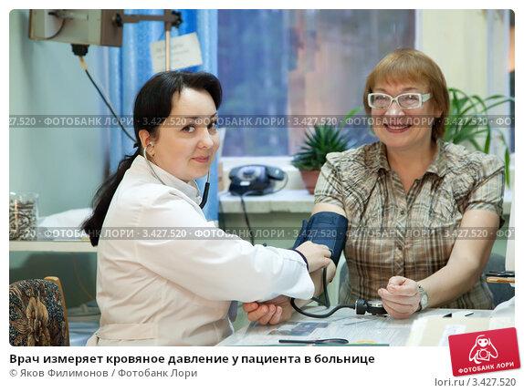 Купить «Врач измеряет кровяное давление у пациента в больнице», фото № 3427520, снято 5 декабря 2011 г. (c) Яков Филимонов / Фотобанк Лори