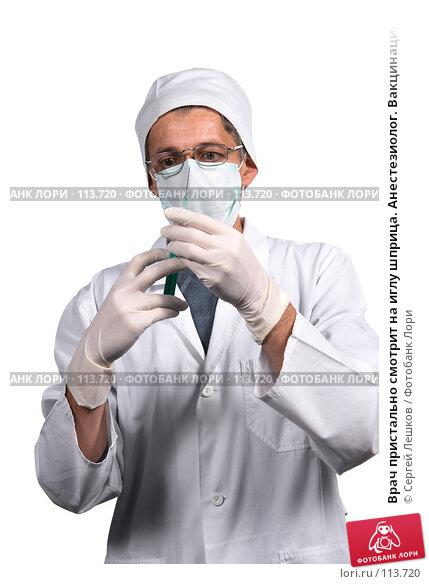 Врач пристально смотрит на иглу шприца. Анестезиолог. Вакцинация. Иммунология., фото № 113720, снято 21 октября 2007 г. (c) Сергей Лешков / Фотобанк Лори