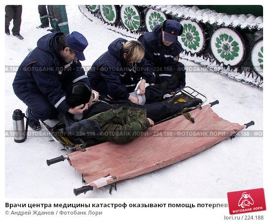 Врачи центра медицины катастроф оказывают помощь потерпевшему, фото № 224188, снято 5 марта 2008 г. (c) Андрей Жданов / Фотобанк Лори