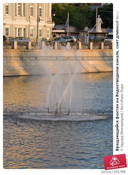 Вращающийся фонтан на Водоотводном канале, снят длинной выдержкой, фото № 315768, снято 5 июня 2008 г. (c) Эдуард Межерицкий / Фотобанк Лори