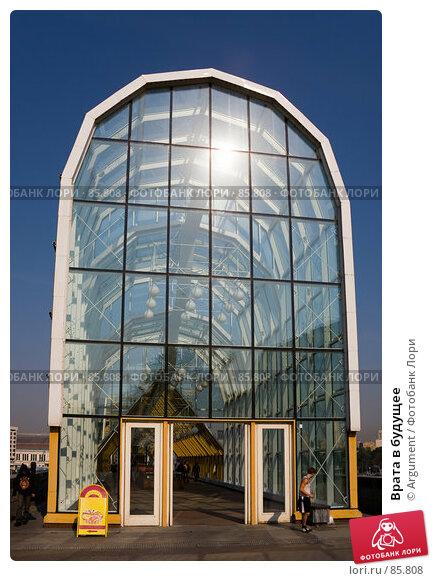 Купить «Врата в будущее», фото № 85808, снято 23 августа 2007 г. (c) Argument / Фотобанк Лори