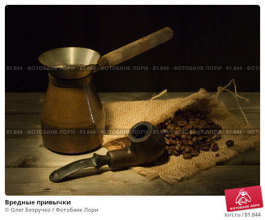 Купить «Вредные привычки», фото № 81844, снято 18 февраля 2007 г. (c) Олег Безручко / Фотобанк Лори