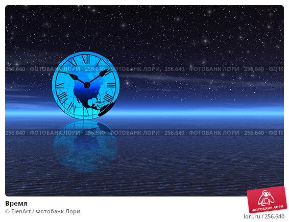 Время, иллюстрация № 256640 (c) ElenArt / Фотобанк Лори