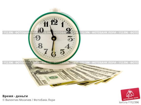 Время - деньги, фото № 112596, снято 10 февраля 2007 г. (c) Валентин Мосичев / Фотобанк Лори