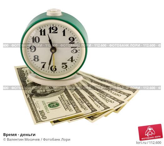 Время - деньги, фото № 112600, снято 10 февраля 2007 г. (c) Валентин Мосичев / Фотобанк Лори
