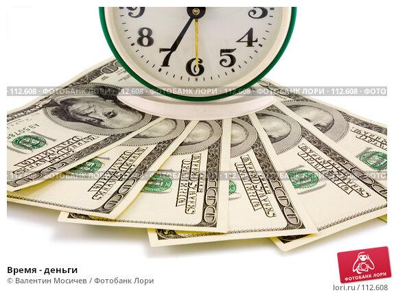 Время - деньги, фото № 112608, снято 10 февраля 2007 г. (c) Валентин Мосичев / Фотобанк Лори