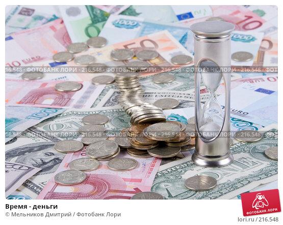 Время - деньги, фото № 216548, снято 23 февраля 2008 г. (c) Мельников Дмитрий / Фотобанк Лори