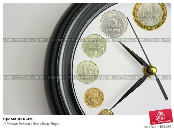 Купить «Время-деньги», фото № 1163088, снято 17 октября 2009 г. (c) Максим Ширин / Фотобанк Лори
