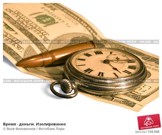 Время - деньги. Изолированно, фото № 194948, снято 6 января 2008 г. (c) Яков Филимонов / Фотобанк Лори