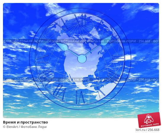 Купить «Время и пространство», иллюстрация № 256668 (c) ElenArt / Фотобанк Лори