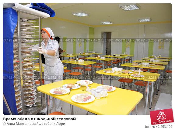 Купить «Время обеда в школьной столовой», эксклюзивное фото № 2253192, снято 17 декабря 2010 г. (c) Анна Мартынова / Фотобанк Лори