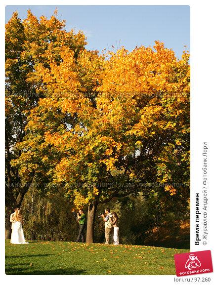 Время перемен, эксклюзивное фото № 97260, снято 29 сентября 2007 г. (c) Журавлев Андрей / Фотобанк Лори